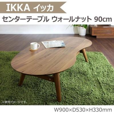 ローテーブル 木製 おしゃれ センターテーブル 90cm ウォールナット