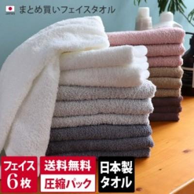 【圧縮】フェイスタオル 6枚セット(260匁) 日本製 まとめ買い 送料無料