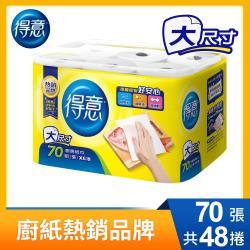 得意 廚房紙巾70張x6捲x8袋