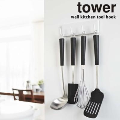 ウォールキッチンツールフック タワー(tower)[山崎実業]