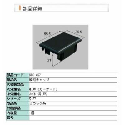 リクシル 部品 縦框キャップ s8c1457 LIXIL トステム メンテナンス