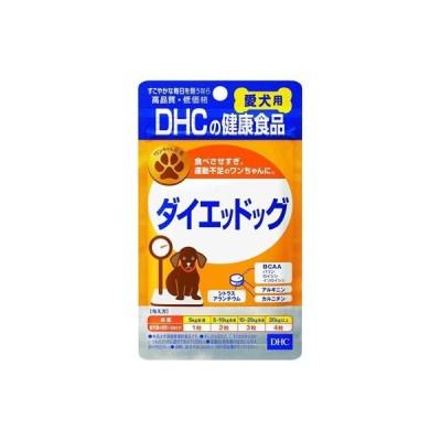 【訳アリ!】DHC 愛犬用 ダイエッドッグ 60粒【期限切迫:2021.12】【メール便/通常配送選択可】