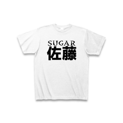 シュガー(佐藤) Tシャツ(ホワイト)