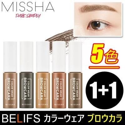 Missha / ミシャ1+1カラーウェアブロウカラアイブロウブロウマスカラ/ 眉毛メイク/ 韓国コスメ/Colorwear Browcara/Eyebrow/Brow Mascara