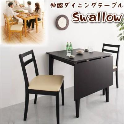 ダイニングテーブルセット 3点セット 伸縮 SALE セール
