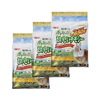ジェックス 香りきわだつ おいしいチモシー ウサギ用 650g×3個 (まとめ買い) (650g×3個)