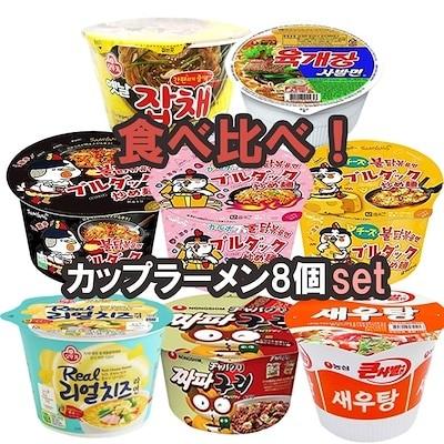 食べ比べ!カップラーメン8個set!!!韓国大人気のカップラーメン8種類を一緒に楽しめるチャンス!