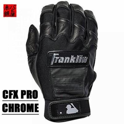フランクリン【FRANKLIN】 18'モデル CFX PRO CROMEシリーズ 野球 バッティンググラブ 品番20590