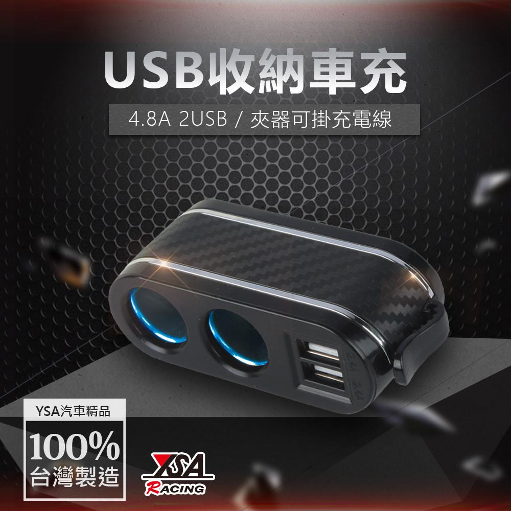 ysa 汽車精品百貨台灣製4.8a usb收納車充