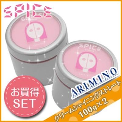 アリミノ スパイス クリーム シャイニングストレート 100g ×2個 セット