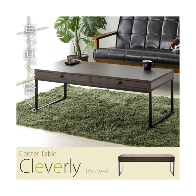 リビングテーブル クレバリー 幅105cm 引き出し付き テーブル センターテーブル ローテーブル 座卓 ちゃぶ台