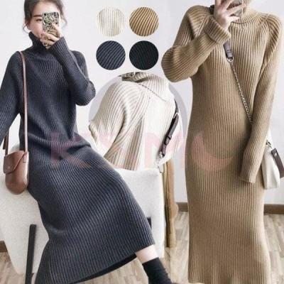 冬服 ニットワンピース 厚手 暖かいあったか 韓国ファッション 大人い ロングワンピース ロングワンピース 膝丈下 ニット着セ