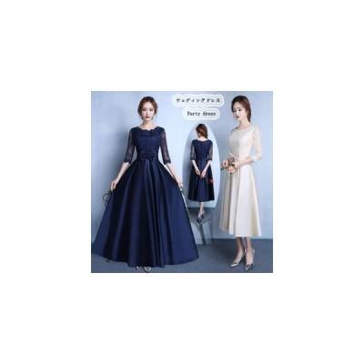 パーティードレス ミモレ丈 結婚式ドレス お呼ばれドレス ワンピース 二次会 ゲストドレス ロングドレス 発表会 ウェディングドレス 大きいサイズも対応