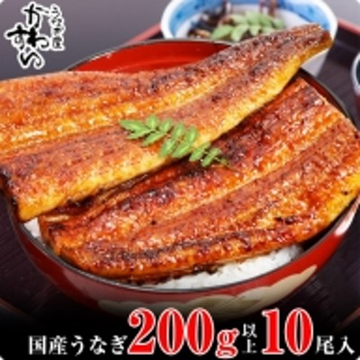 269.【うなぎ屋かわすい】超特大国産うなぎ10本セット (200~229g)