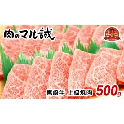 B301 【延岡産】宮崎牛上級焼肉 500g(A4等級以上)