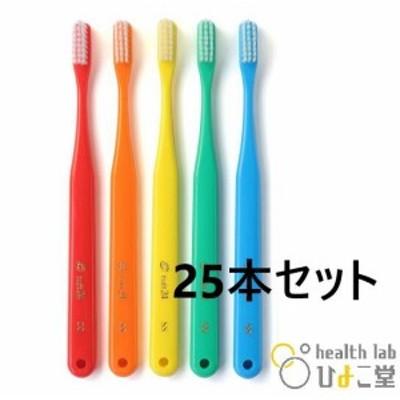タフト24 M(ミディアム)25本・5色アソートセット 歯科専用歯ブラシ オーラルケア 大人用(キャップなし)※ネコポス追跡OK