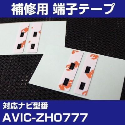 AVIC-ZH0777 パイオニア カロッツェリア フィルムアンテナ 補修用 端子テープ 両面テープ 交換用 4枚セット avic-zh0777