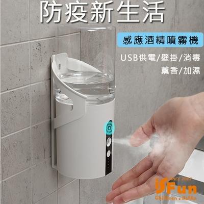 iSFun 防疫新生活 自動感應酒精殺菌消毒噴霧機 (USB供電/壁掛/紅外線感應/薰香/加濕)