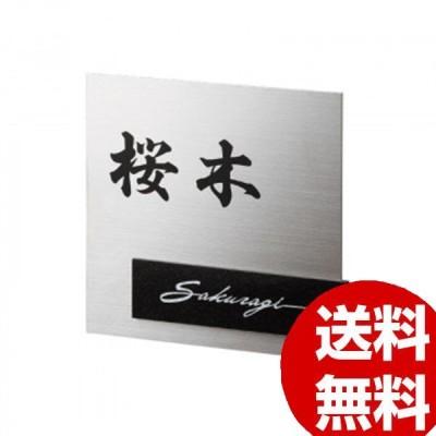 福彫 表札 スタイリッシュチタン DK301P
