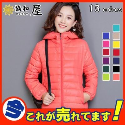 赤字覚悟 ダウンコート ジャケット コート レディース 中綿 アウター 秋 冬 フード付き 軽量 ゆったり 暖かい 防寒 シンプル 大きいサイズ