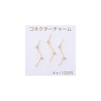 コネクターチャーム ウェーブ スティックC ガラスストーン付き 2カン ゴールド【4ヶ】
