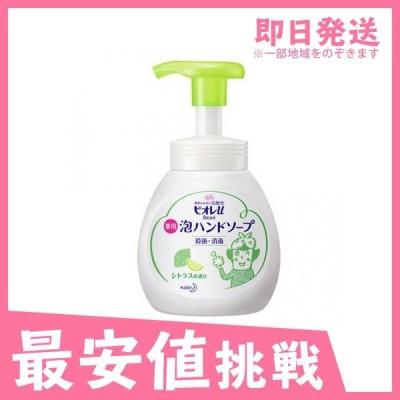 ビオレu 薬用泡ハンドソープ シトラスの香り 250mL (ポンプ)