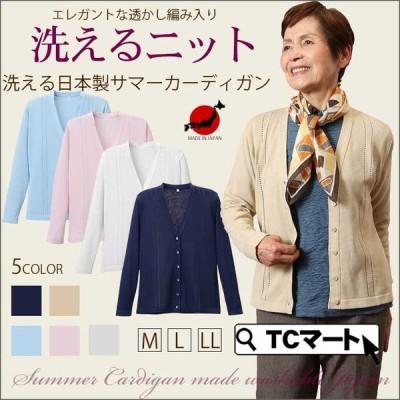 シニアファッション 80代 レディース カーディガン 70代  女性  おばあちゃん プレゼント 洗える日本製サマーカーディガン