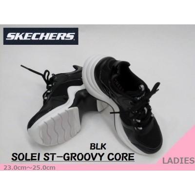 SALE / SKECHERS スケッチャーズ 74193 SOLEI ST-GROOVY CORE 厚底 Laスニーカー 黒 23.0cm〜25.0cm <20%OFF>