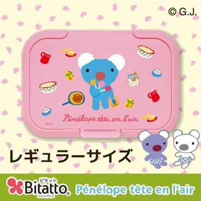 おしりふき ふた ペネロペ キャラクター ビタット レギュラー サイズ ウェットシートのふた Bitatto