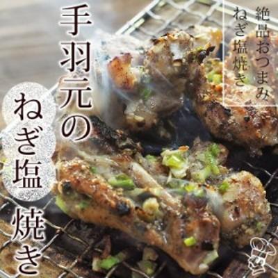 焼き鳥 国産 手羽元 ねぎ塩 5本 BBQ バーベキュー 焼鳥 惣菜 おつまみ 家飲み グリル ギフト 肉 生 チルド