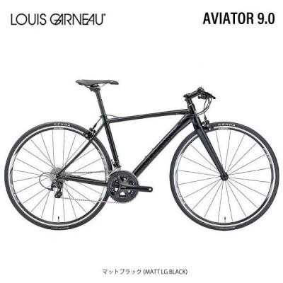 ルイガノ クロスバイク スポーツ自転車 アビエーター9.0 LOUIS GARNEAU 22段変速