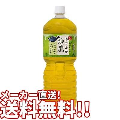 綾鷹 ペコらくボトル - 2L PET x 6本 送料無料 お茶 2000ml x 1ケース 2リッ