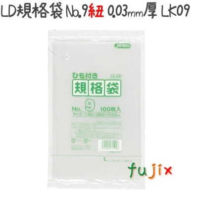 LD規格袋 No.9 紐付き 100枚×80冊/ケース  LK09