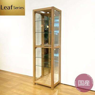 飾り棚 コレクションケース キュリオケース ダウンライト可動式棚 オーク無垢 日本製