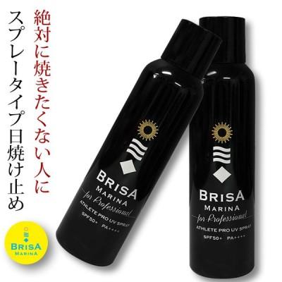日焼け止め スプレー 2本セット UVカットスプレー BRISA ブリサ  ウォータープルーフ 透明 スプレー式 無香料 日本製 130g×2 SPF50 PA++++