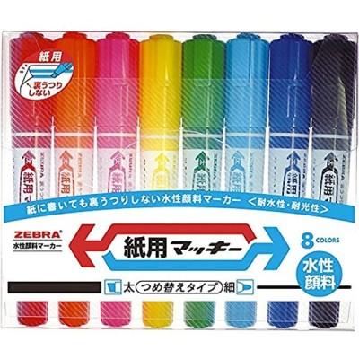 水性ペン 紙用マッキー 8色 WYT5-8C(8色セット)
