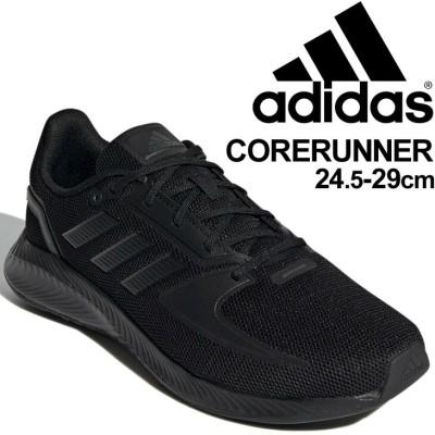 ランニングシューズ メンズ アディダス adidas CORERUNNER M/ジョギング トレーニング 黒 ブラック LGH91  スポーツシューズ  スニーカー 運動 靴 くつ  /FZ2808
