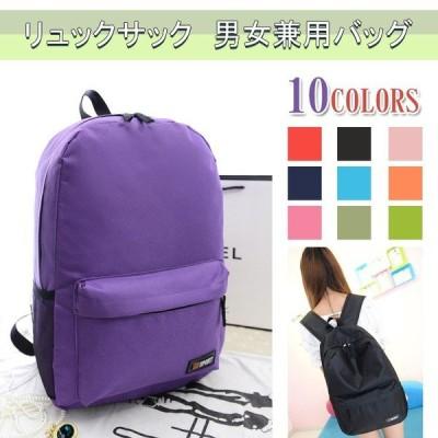 リュックサック バックパック 男女兼用バッグ カバン 旅行 高校生 中学生 シンプル 全10色