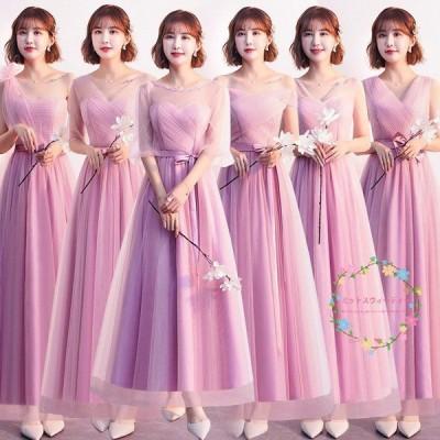 ブライズメイドドレス ロング 安い 結婚式 花嫁 カラードレス 二次会 ピンク パーティードレス 披露宴 お呼ばれドレス ブライダル シンプルドレス お揃い