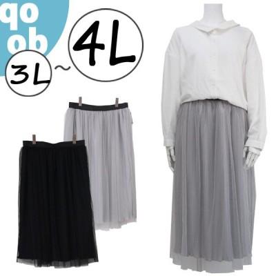 閉店セール  チュールスカート プリーツスカート ロングスカート 大きいサイズ
