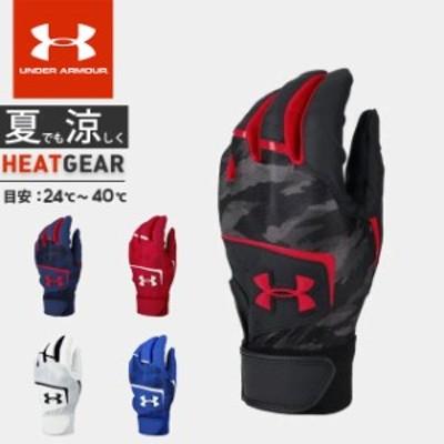 ☆ネコポス アンダーアーマー 野球 バッティンググローブ 手袋 ジュニア 両手用 UA クリーンアップ ユース ウォッシャブル