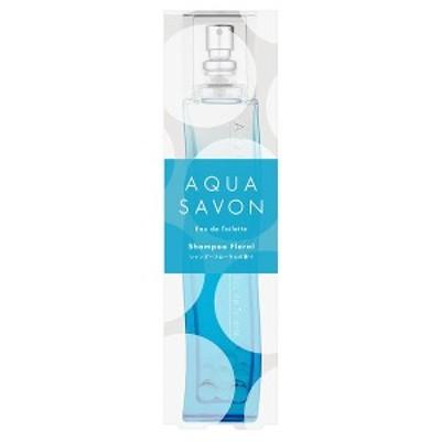 【香水 アクアシャボン】AQUA SAVON アクアシャボン シャンプーフローラルの香り EDT・SP 80ml 香水 フレグランス