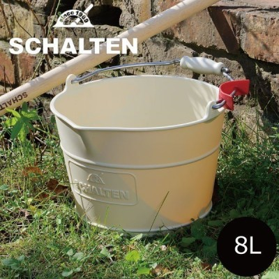 バケツ おしゃれ ガーデニング ホース 固定 掃除グッズ クリーニング アウトドア 日本製 SCHALTEN バケット8L シャルテン