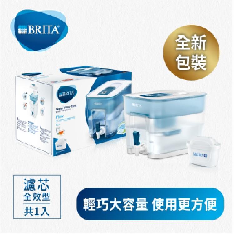 德國BRITA 濾水壺-BRITA FILL&ENJOY FLOW 濾水箱 8.2公升 -廠商直送