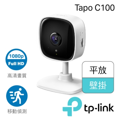 TP-Link Tapo C100 wifi無線高清監控網路攝影機 監視器 夜視