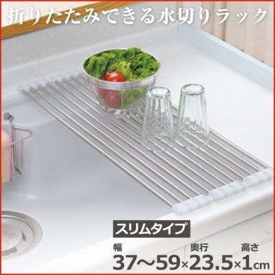 スライドパイプコランダー スリム UC-094 18-8ステンレス 水切り シンクに置いて食器・野菜の水切り
