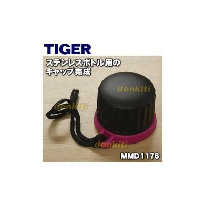 MMD1176 タイガー 魔法瓶 ステンレスボトル 用の キャップ完成 ★ TIGER