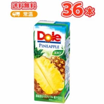 雪印 メグミルク Dole パイナップル 100%【200ml×18本入】×2ケース 紙パック 送料無料