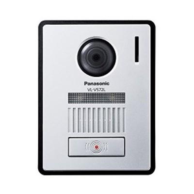 PANASONIC VL-V572L-S [カラーカメラ玄関子機]