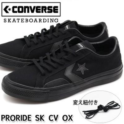 コンバース スケートボーディング スニーカー メンズ 靴 オックス 黒 ブラック カジュアル スケートボード スケボー CONVERSE PRORIDE SK